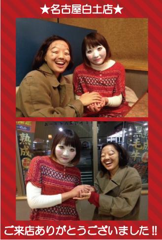 名古屋白土店