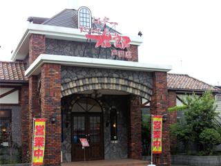 す た みな 太郎 休業 すたみな太郎の店舗一覧やお得なクーポン情報